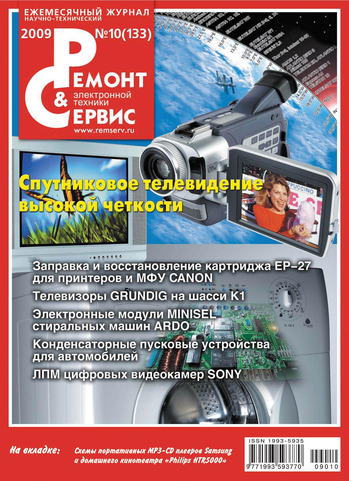 Отсутствует Ремонт и Сервис электронной техники №10/2009 цена