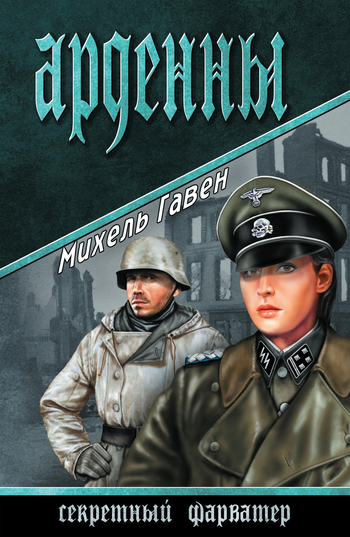 Михель Гавен Арденны крис макнаб войска сс 1923 1945 история преступления против человечества