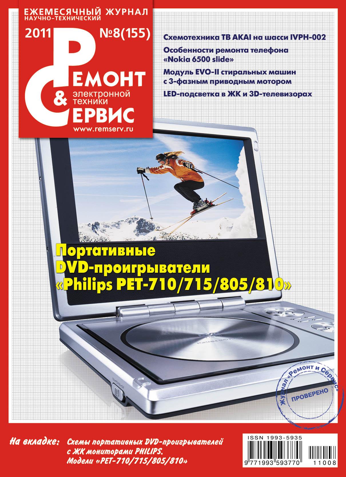 Отсутствует Ремонт и Сервис электронной техники №08/2011