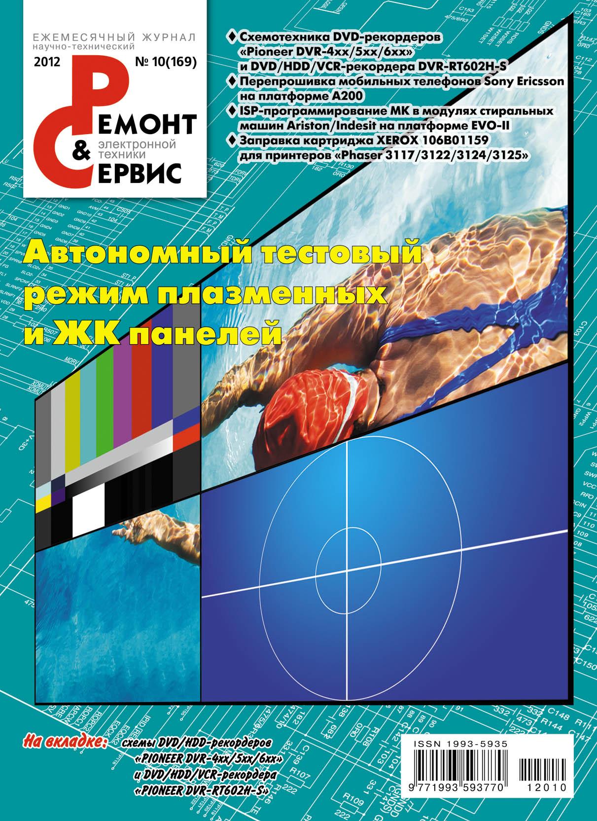 Отсутствует Ремонт и Сервис электронной техники №10/2012