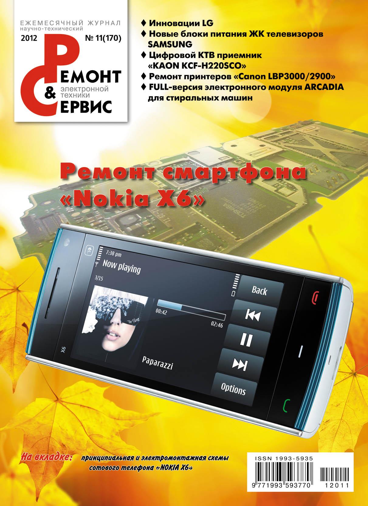 Отсутствует Ремонт и Сервис электронной техники №11/2012 отсутствует ремонт и сервис электронной техники 08 2013