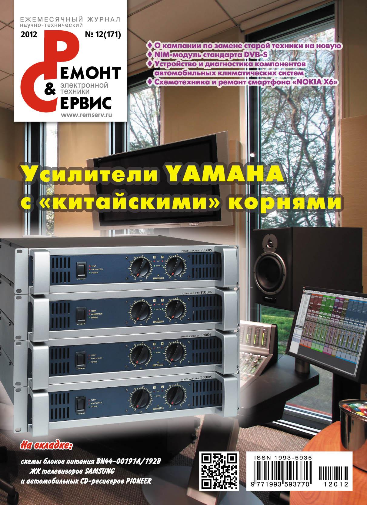 Отсутствует Ремонт и Сервис электронной техники №12/2012 аудиотехника
