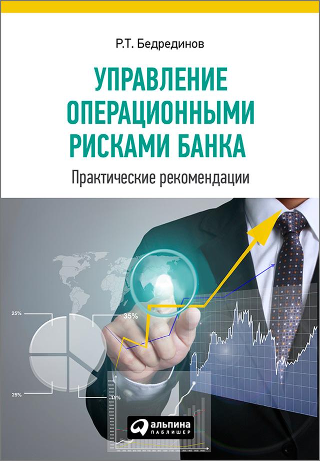 Обложка книги. Автор - Р. Бедрединов