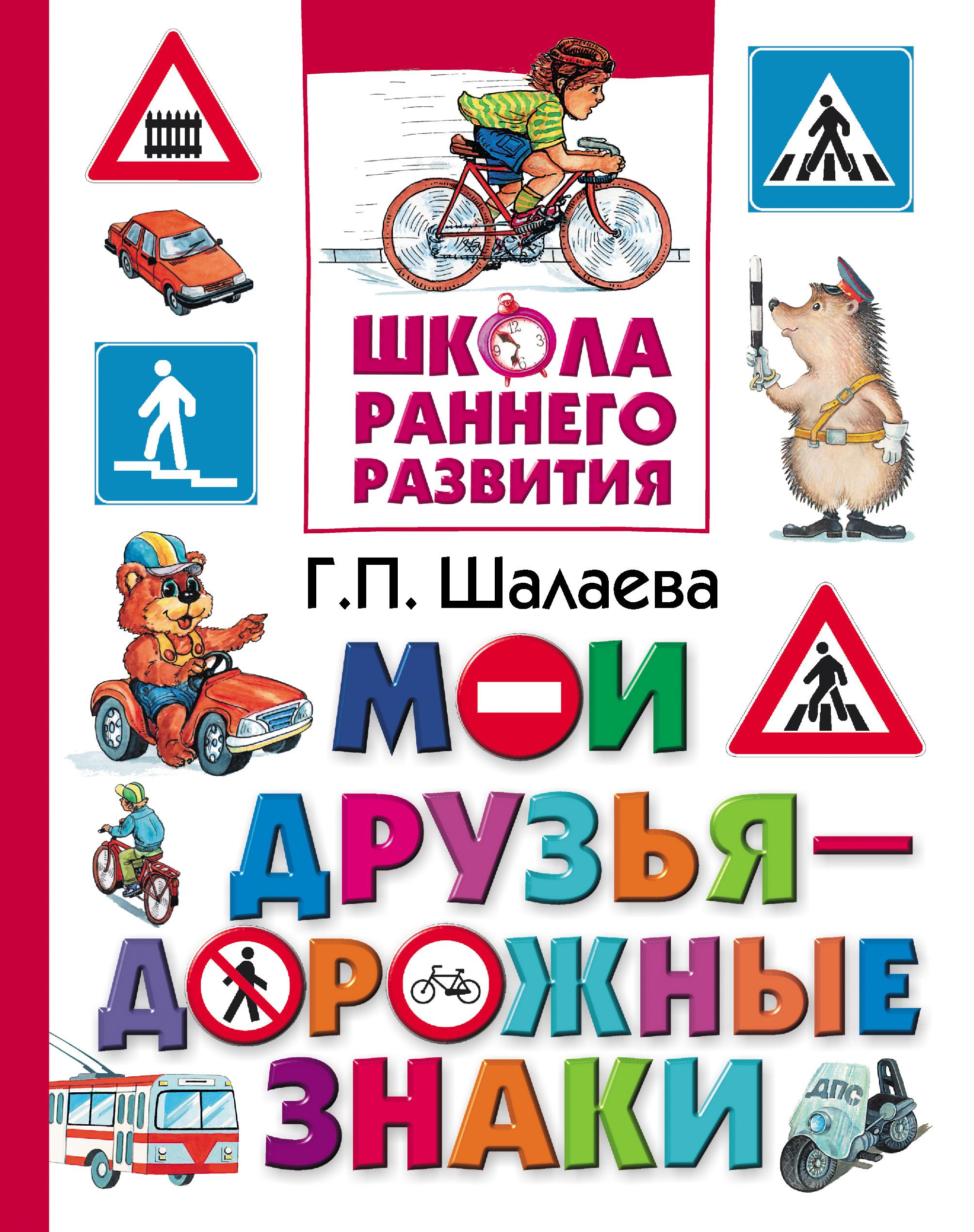 Г. П. Шалаева Мои друзья – дорожные знаки г п шалаева мои друзья – дорожные знаки
