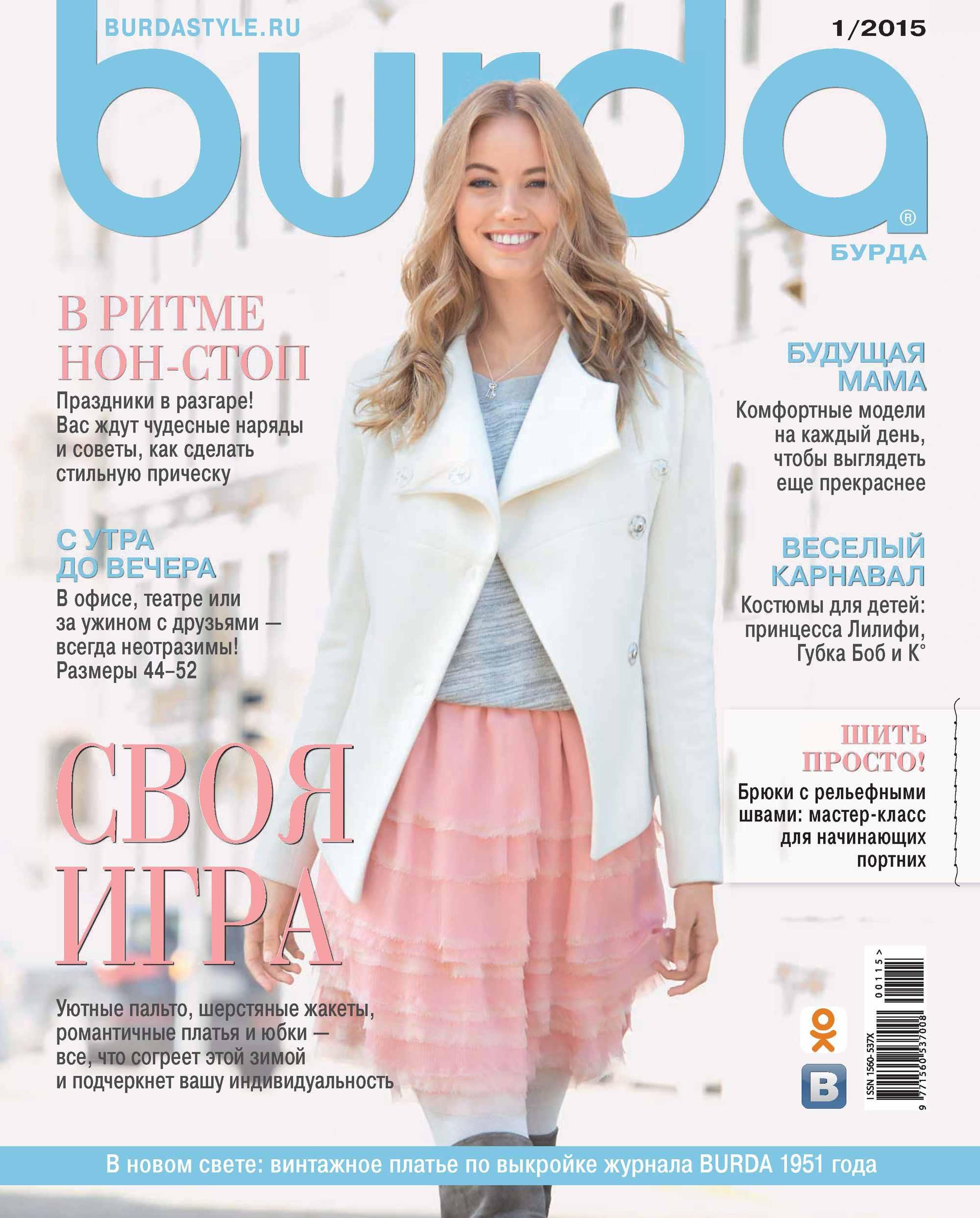 ИД «Бурда» Burda №01/2015 ид бурда burda special 02 2017
