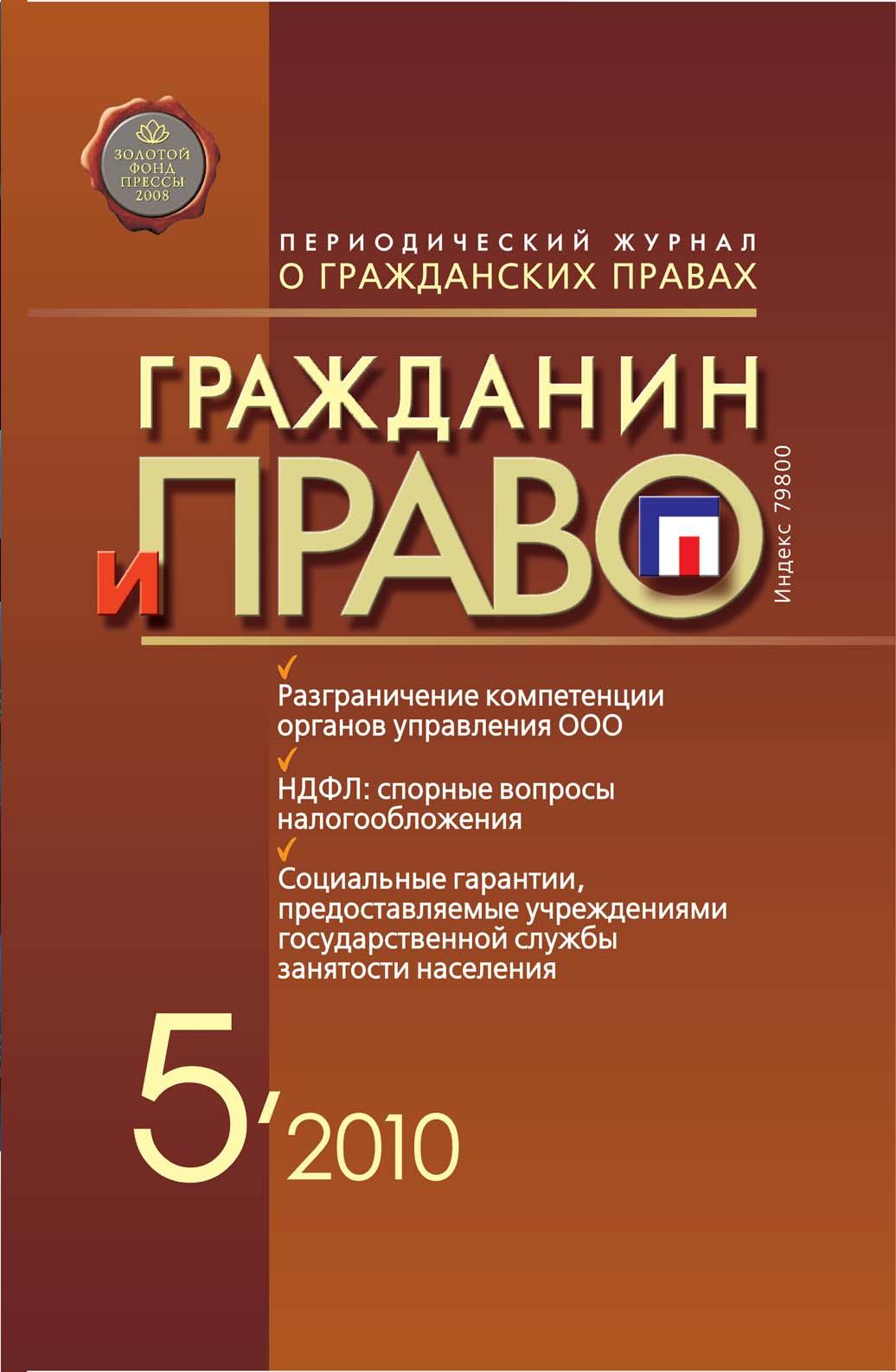 Гражданин и право №05/2010