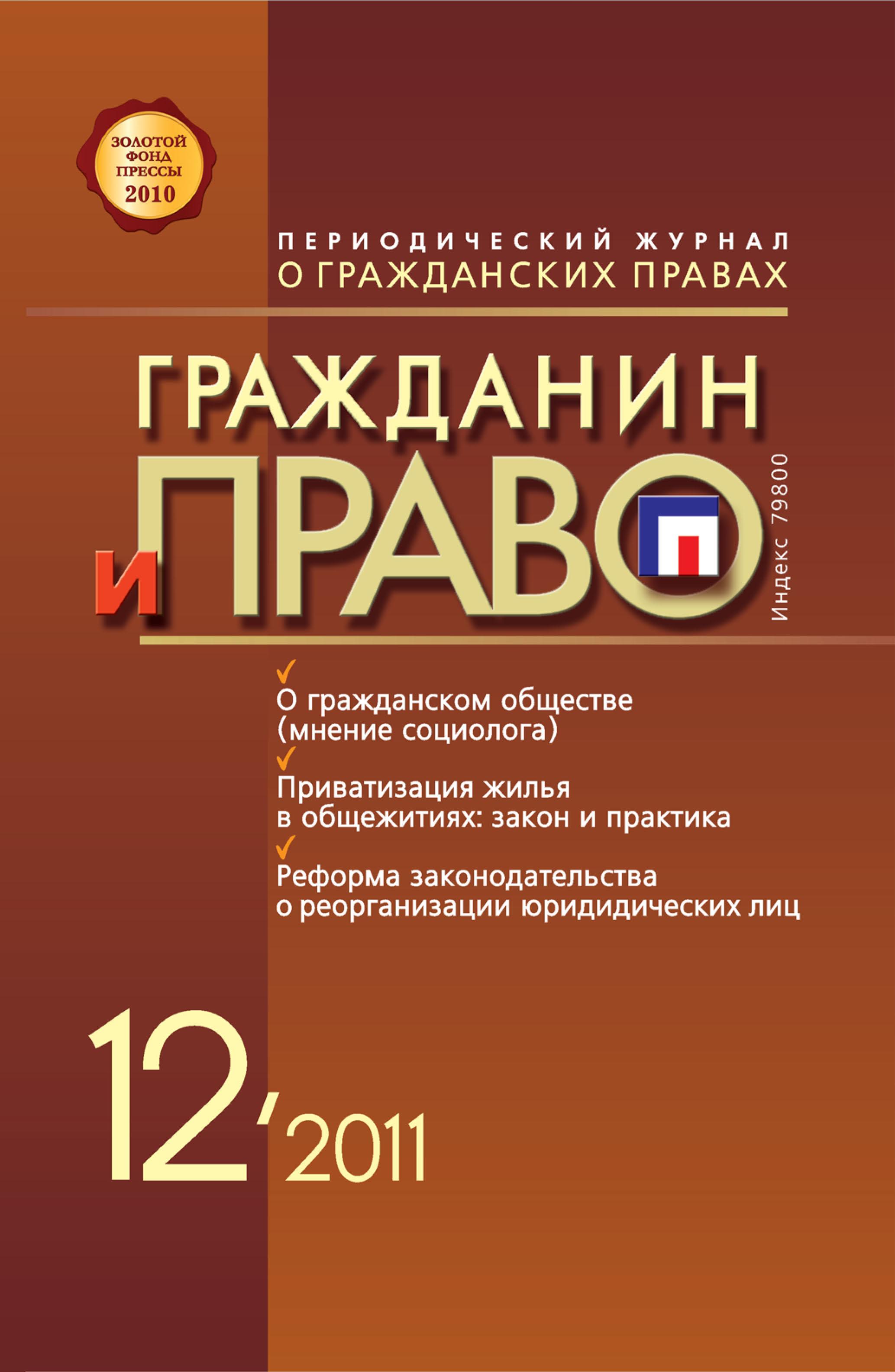 Отсутствует Гражданин и право №12/2011
