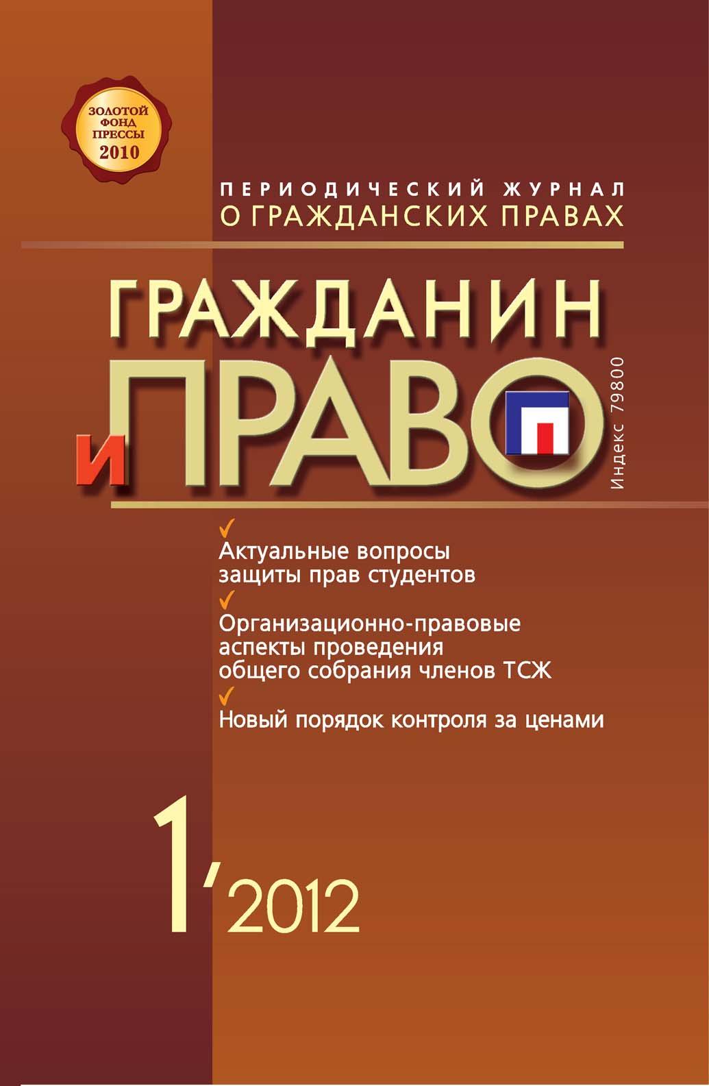 Отсутствует Гражданин и право №01/2012