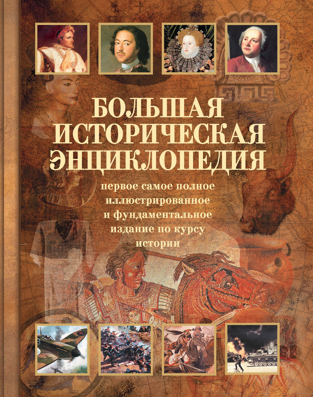 Отсутствует Большая историческая энциклопедия отсутствует большая историческая энциклопедия