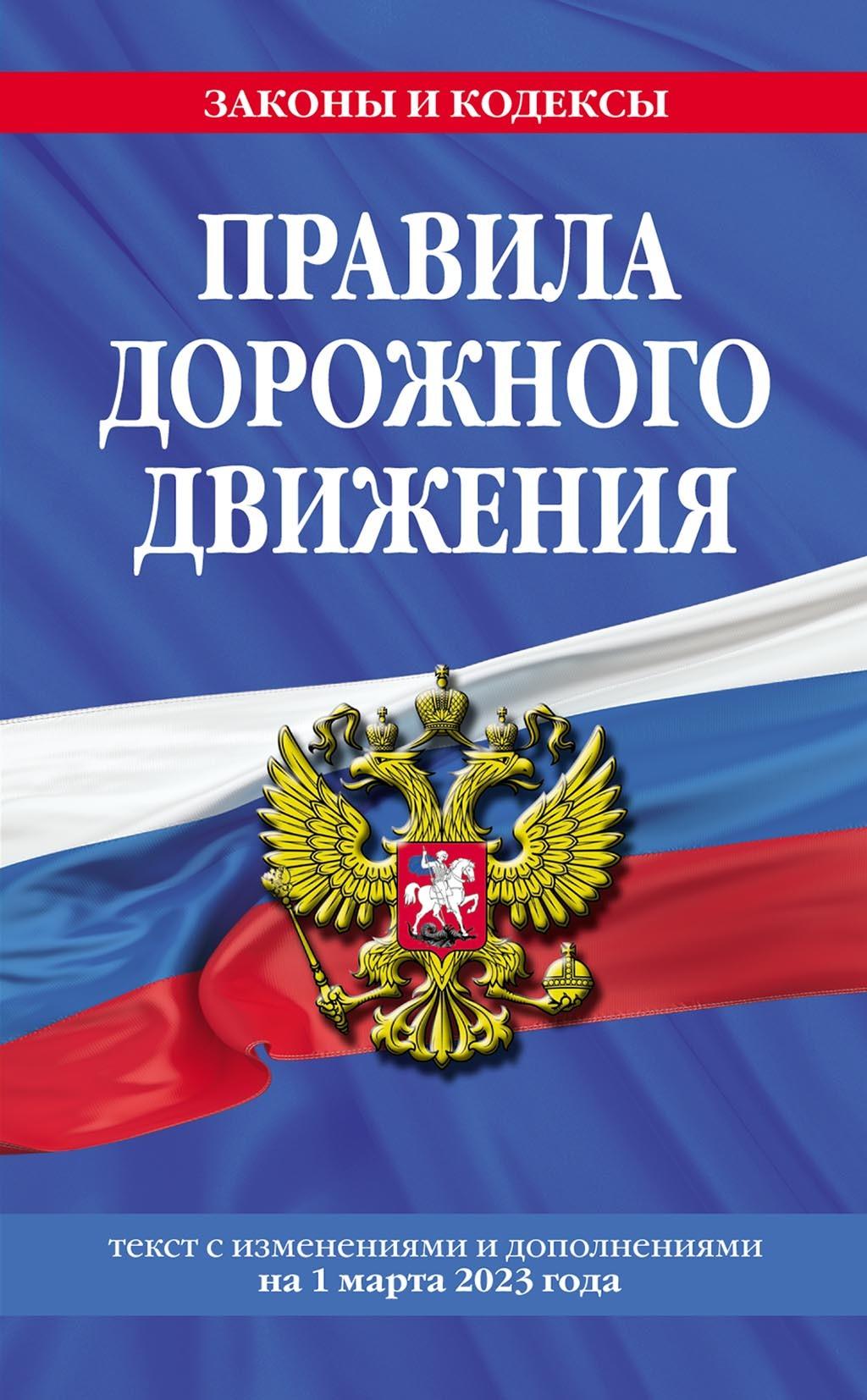 Отсутствует Правила дорожного движения по состоянию на 2020 год правила дорожного движения российской федерации по состоянию на 2018 год
