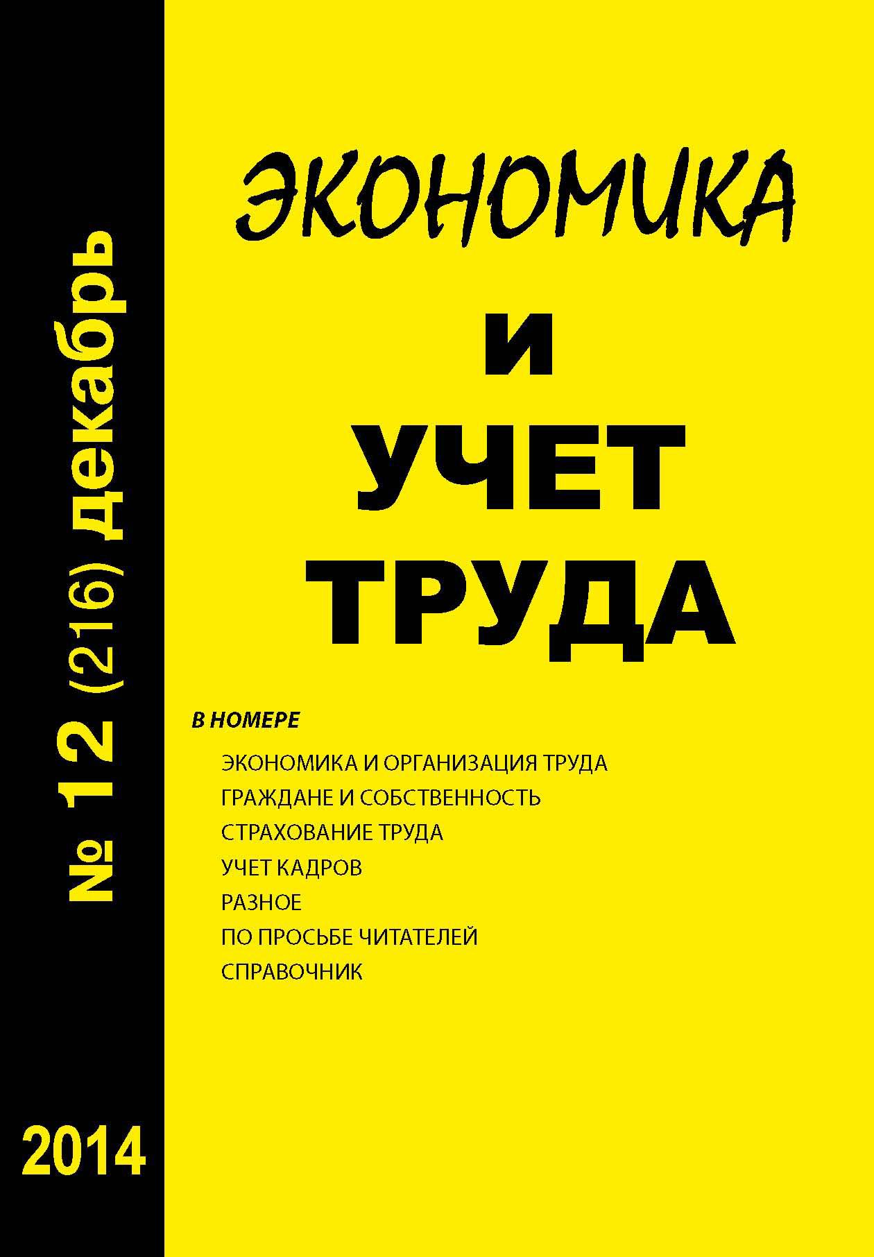 Отсутствует Экономика и учет труда №12 (216) 2014
