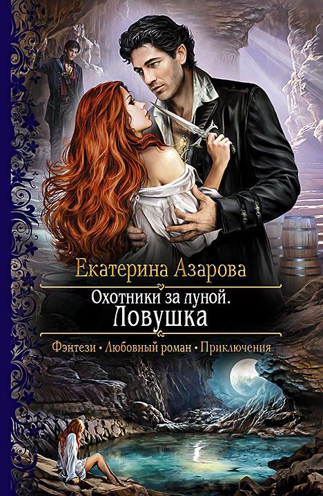 Екатерина Азарова Охотники за луной. Ловушка азарова е охотники за луной ловушка роман