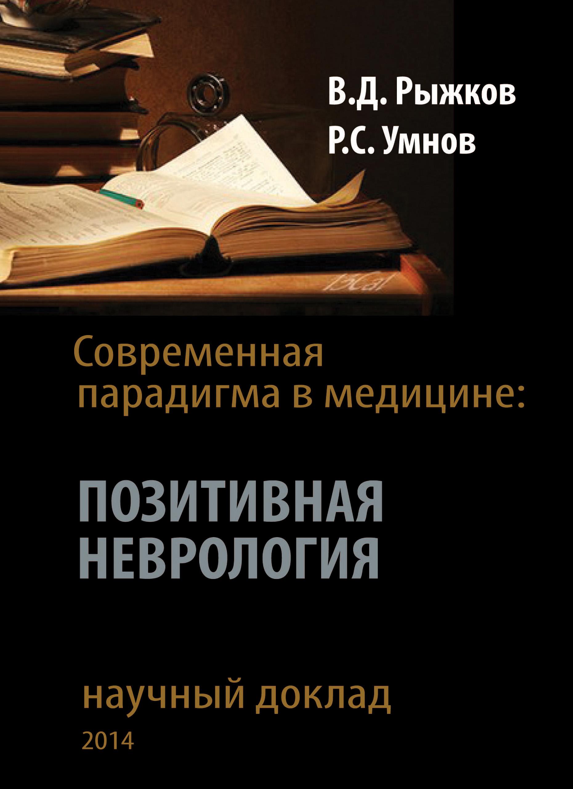 В. Д. Рыжков Современная парадигма в медицине. Позитивная неврология пономарев в необычная обычная неврология