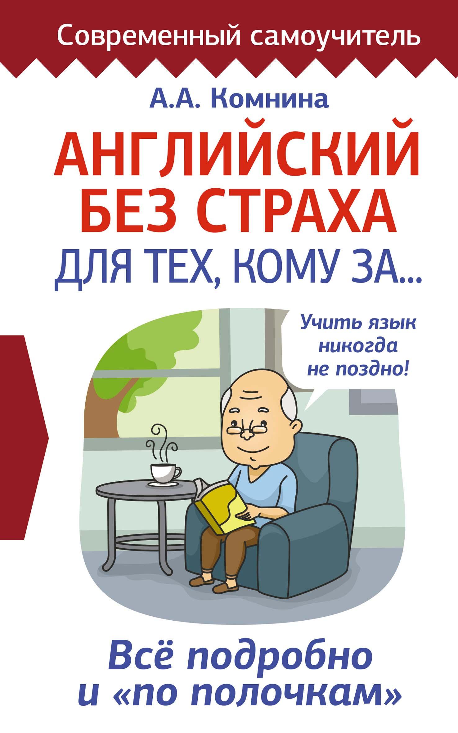 А. А. Комнина Английский без страха для тех, кому за… цена в Москве и Питере