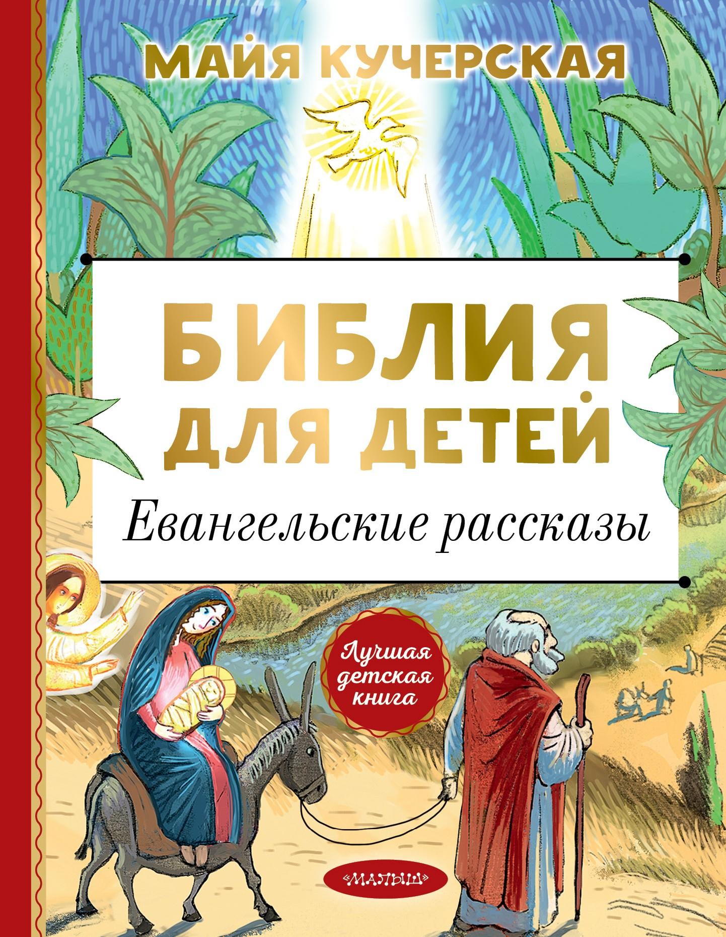 Отсутствует Библия для детей. Евангельские рассказы
