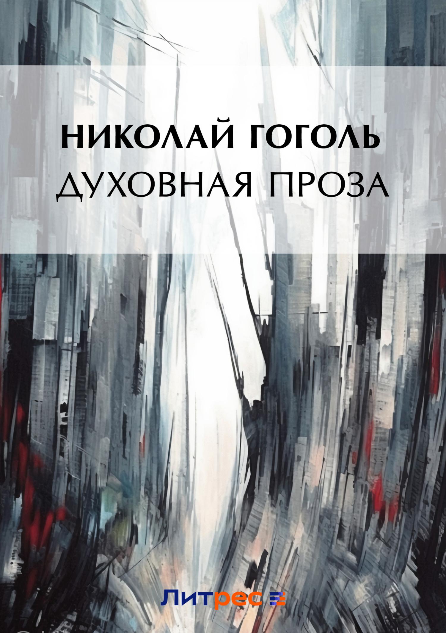 dukhovnaya proza sbornik