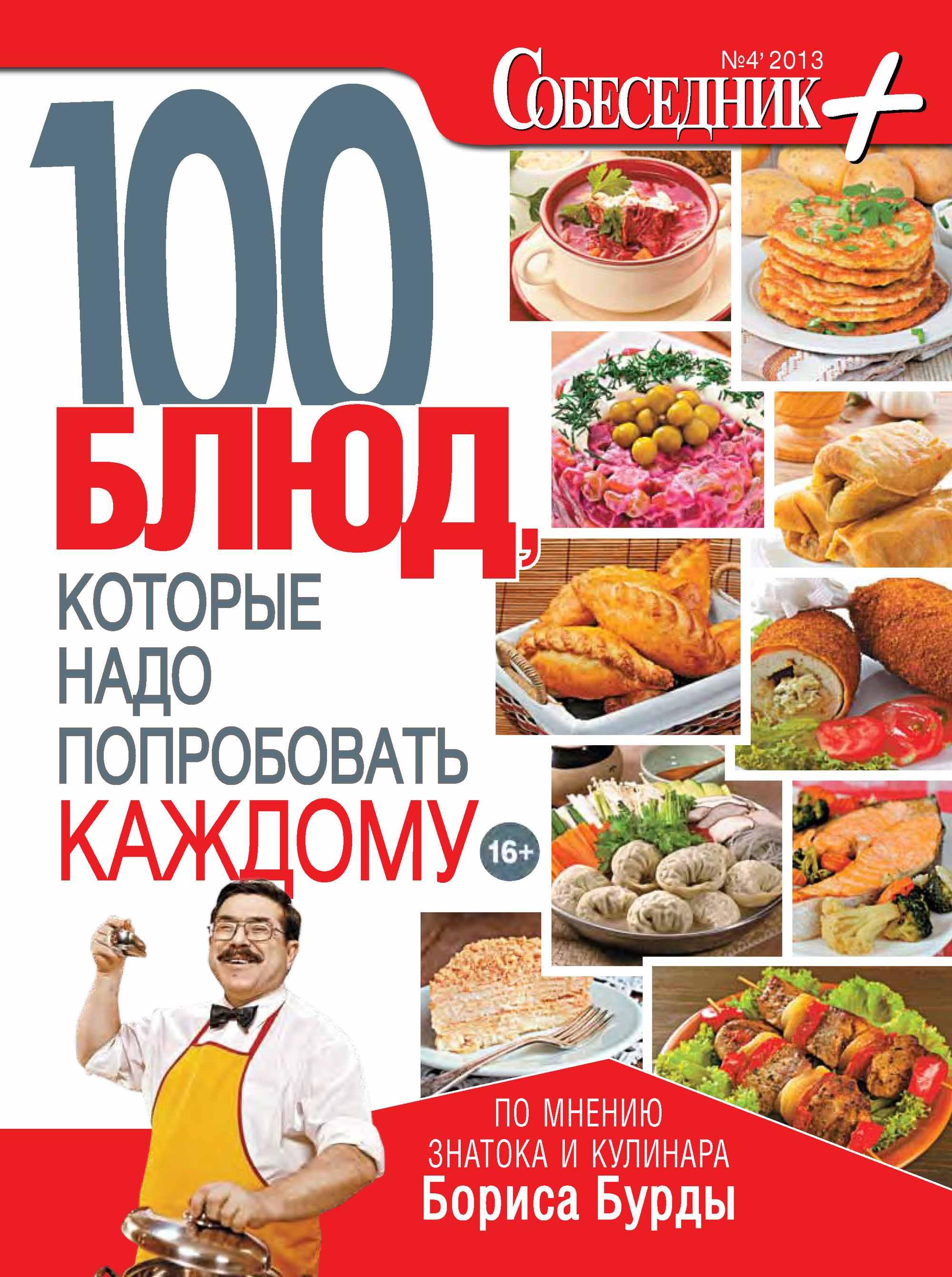 Отсутствует Собеседник плюс №04/2013. 100 блюд, которые надо попробовать каждому отсутствует собеседник плюс 05 2013 100 изобретений которые повлияли на жизнь каждого из нас