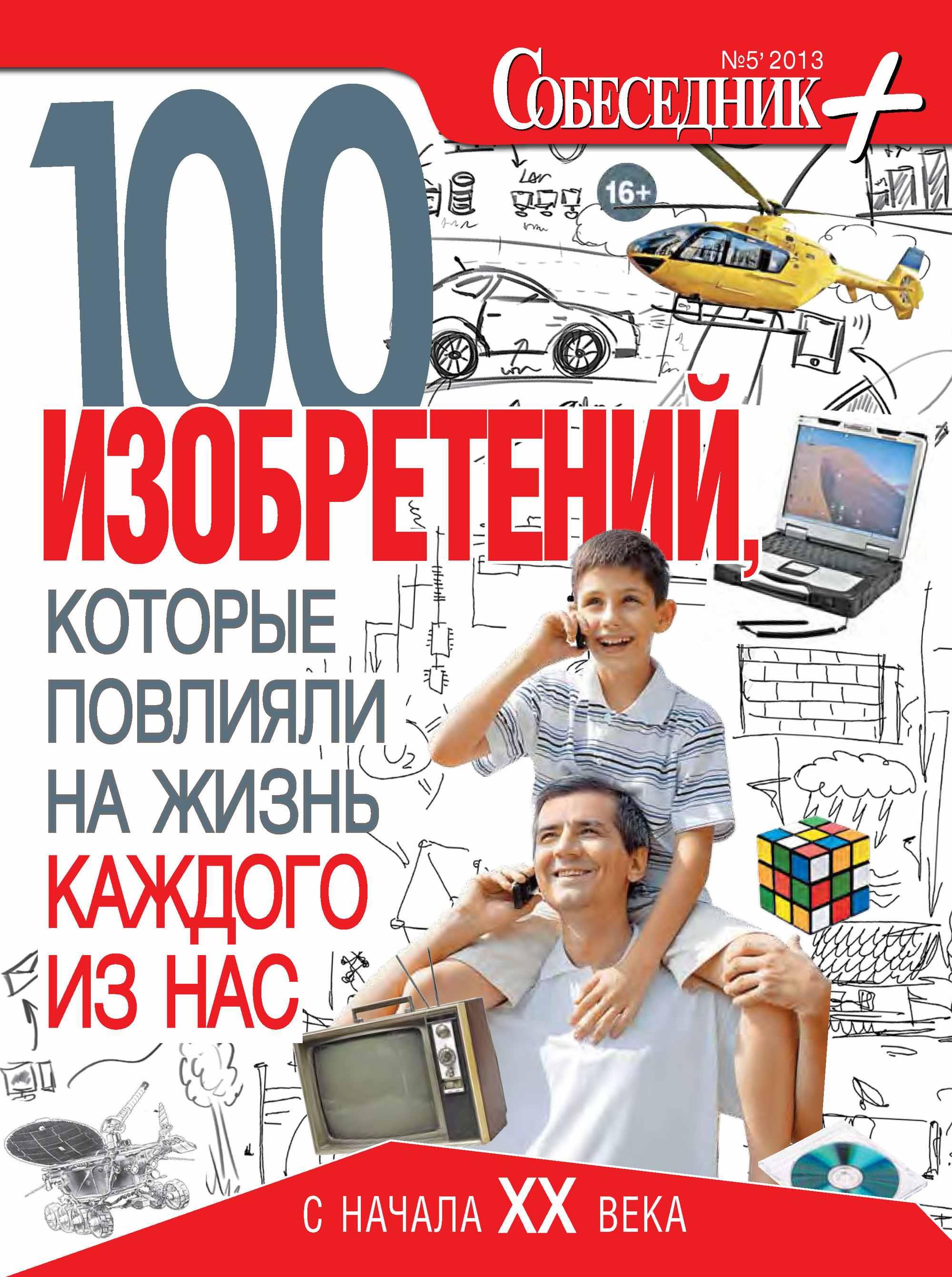 Отсутствует Собеседник плюс №05/2013. 100 изобретений, которые повлияли на жизнь каждого из нас отсутствует собеседник плюс 05 2013 100 изобретений которые повлияли на жизнь каждого из нас