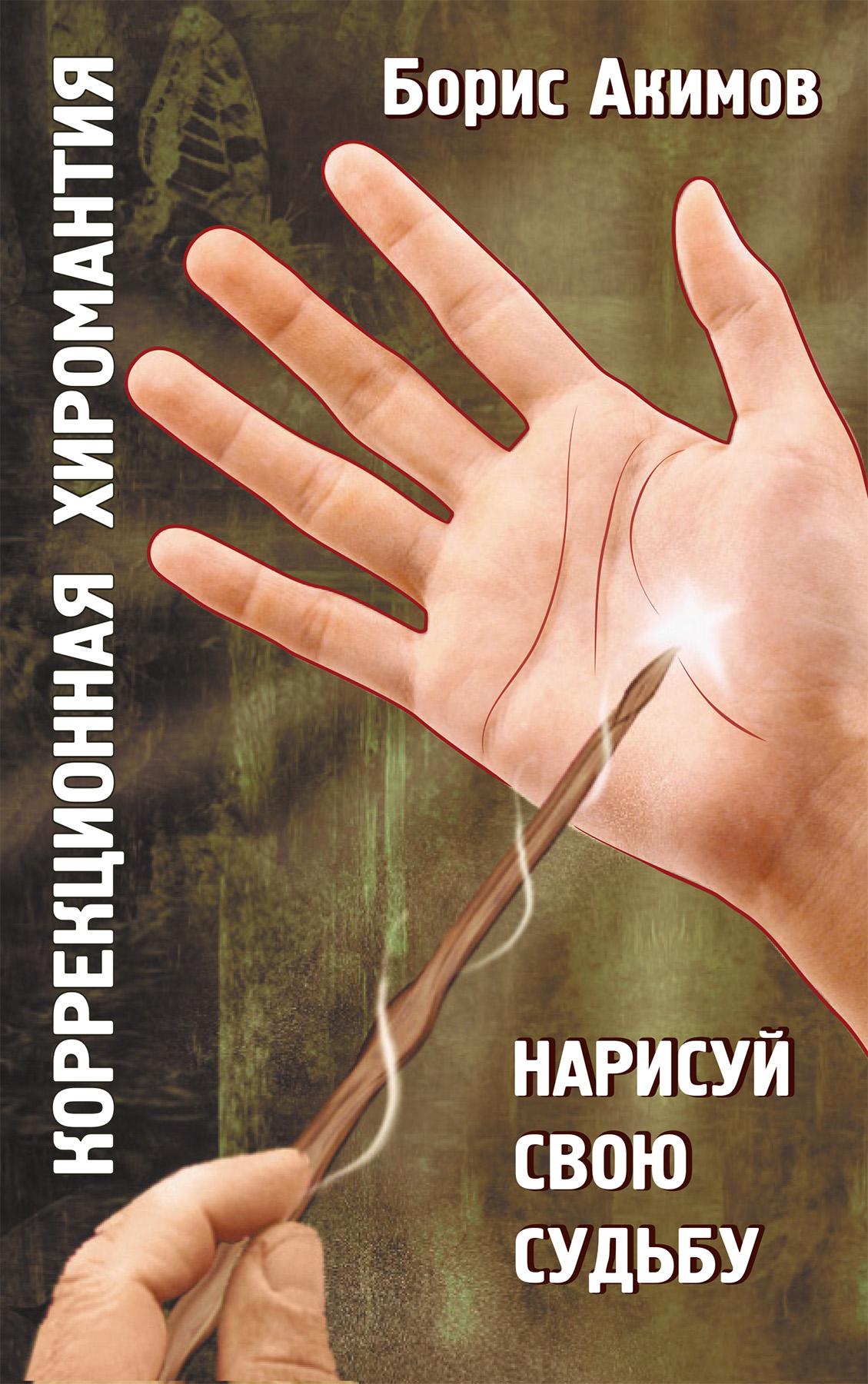 Борис Акимов Коррекционная хиромантия. Нарисуй свою судьбу цена 2017