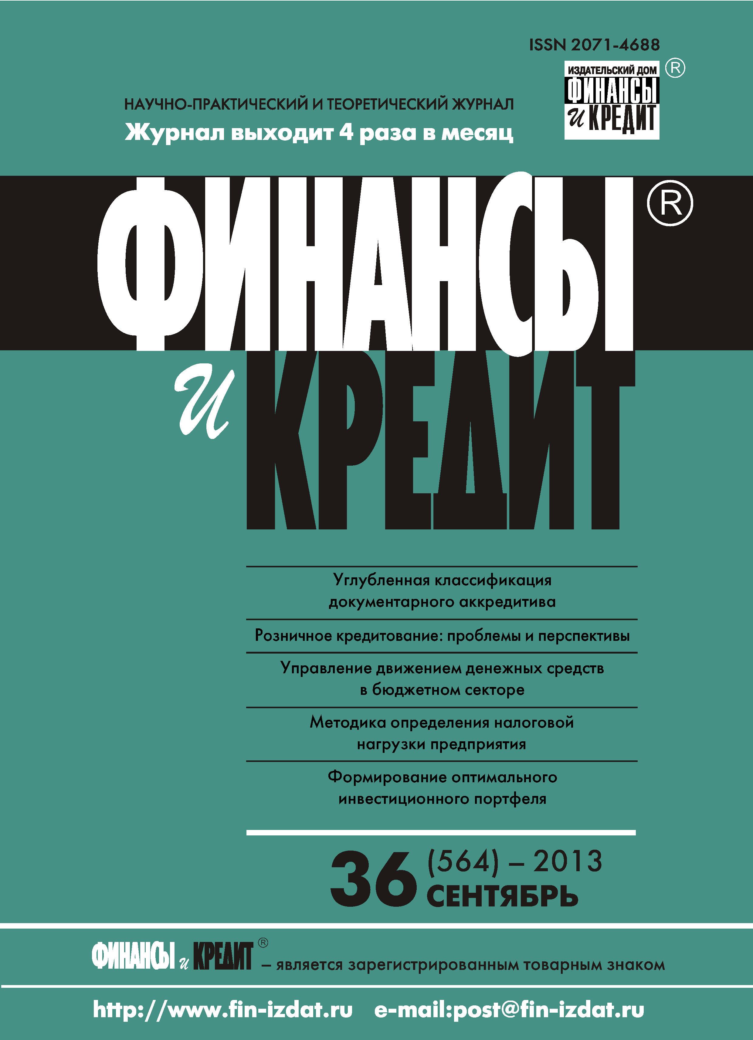 Отсутствует Финансы и Кредит № 36 (564) 2013