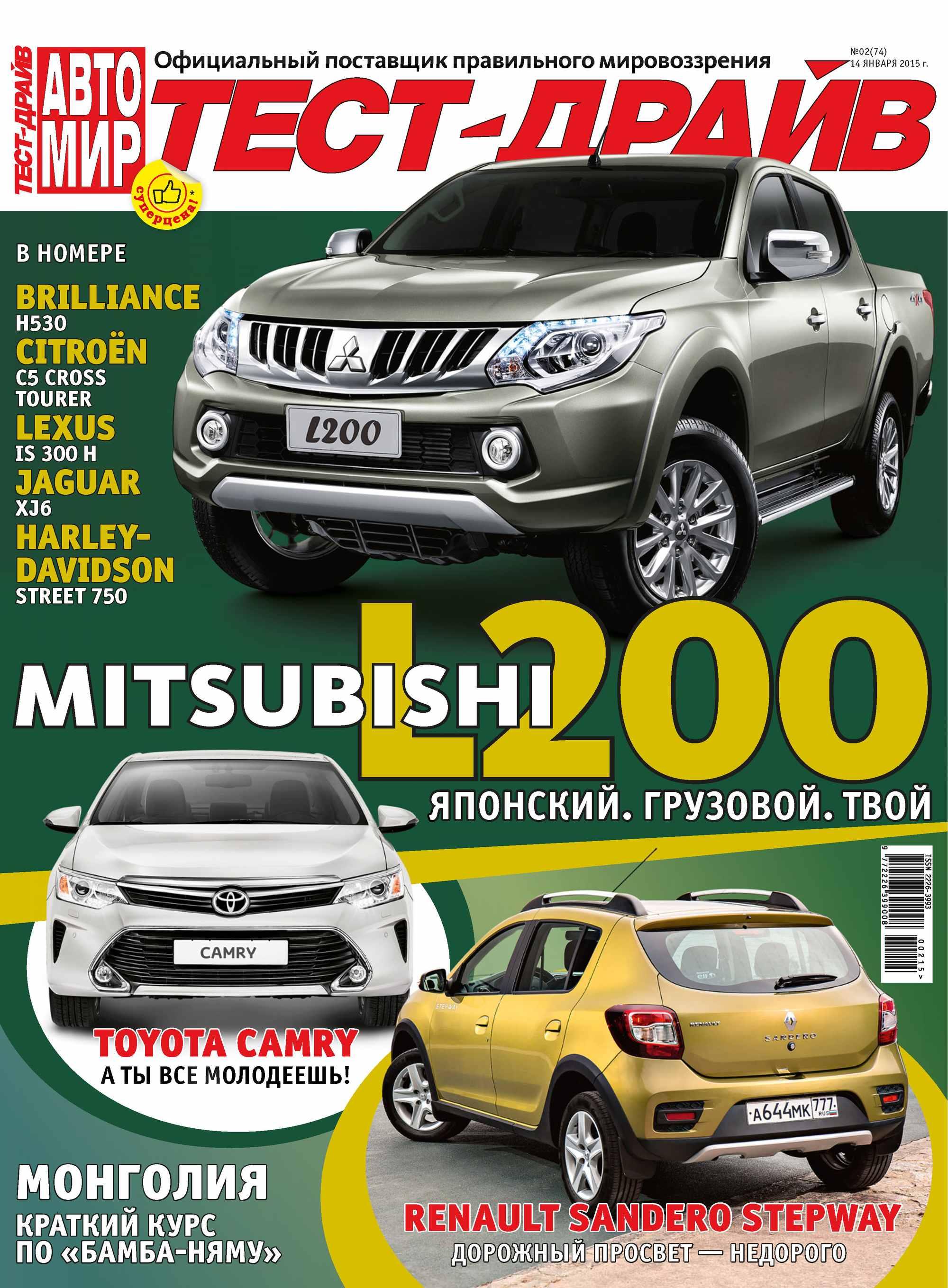 ИД «Бурда» Журнал «Тест-Драйв» №02/2015