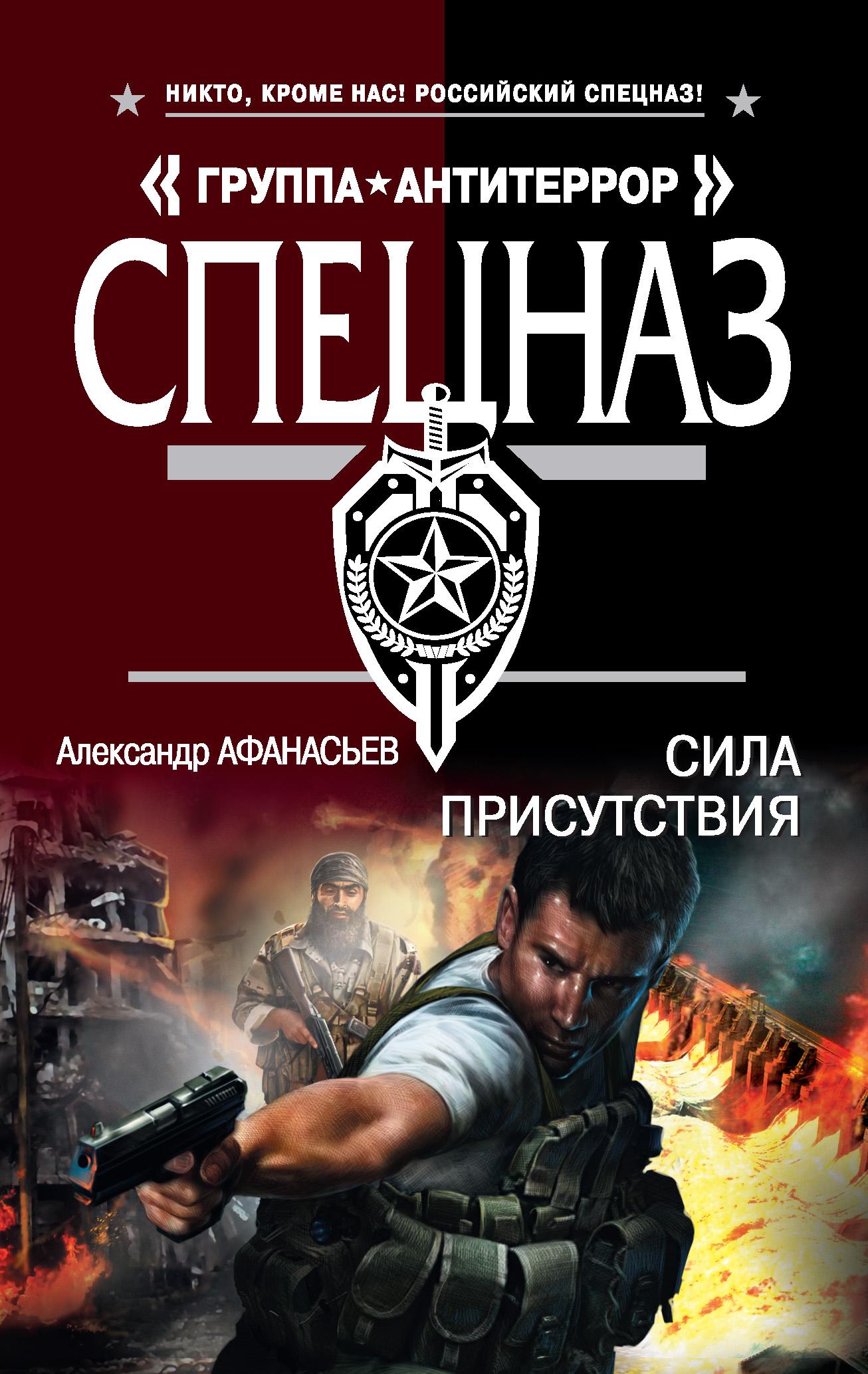 Александр Афанасьев Сила присутствия цена