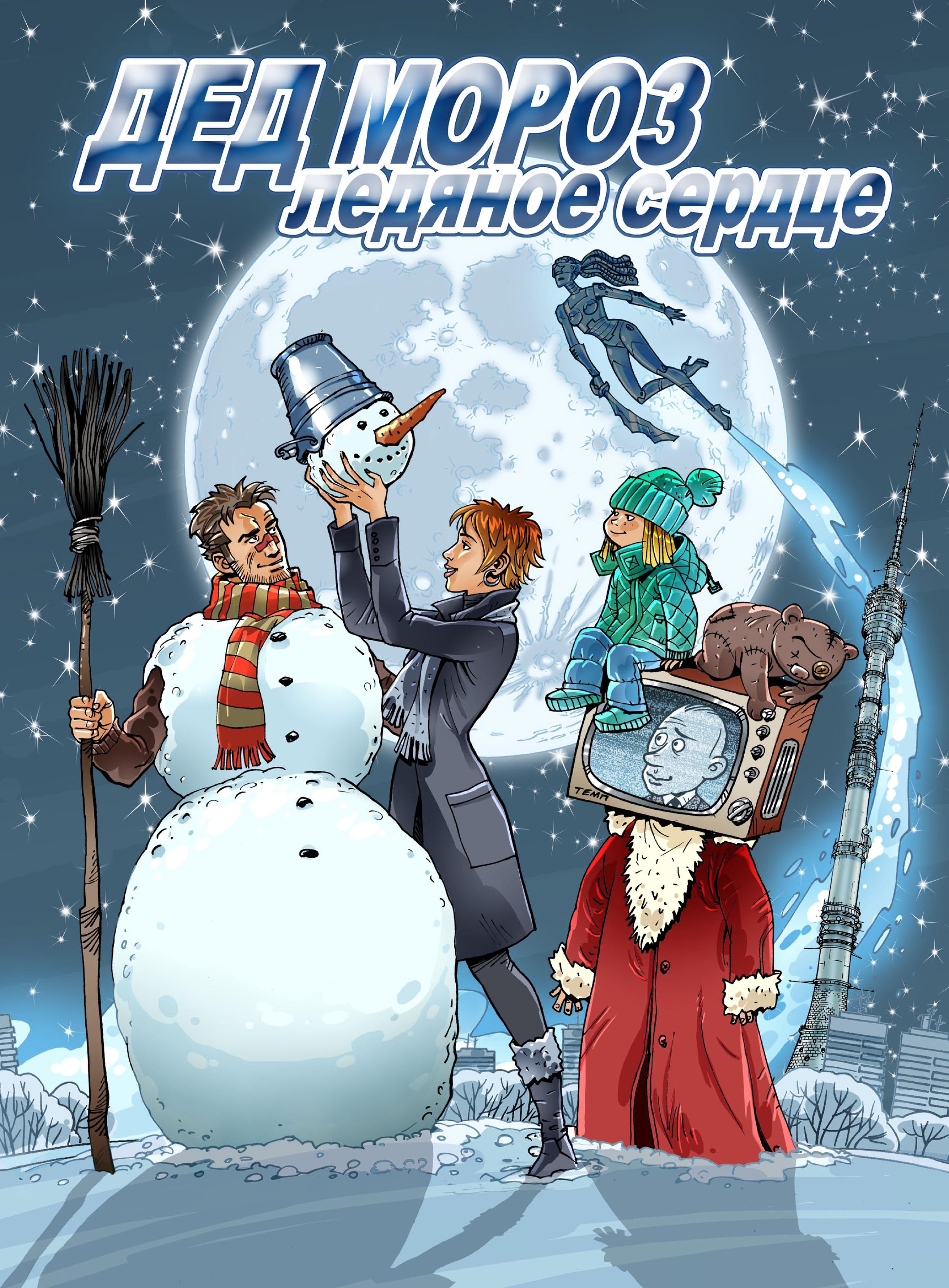 Эльдар Салаватов Дед Мороз. Ледяное сердце волшебная книга деда мороза 2019 01 05t15 00