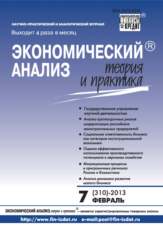 Отсутствует Экономический анализ: теория и практика № 7 (310) 2013 домашний кинотеатр sony bdv e6100