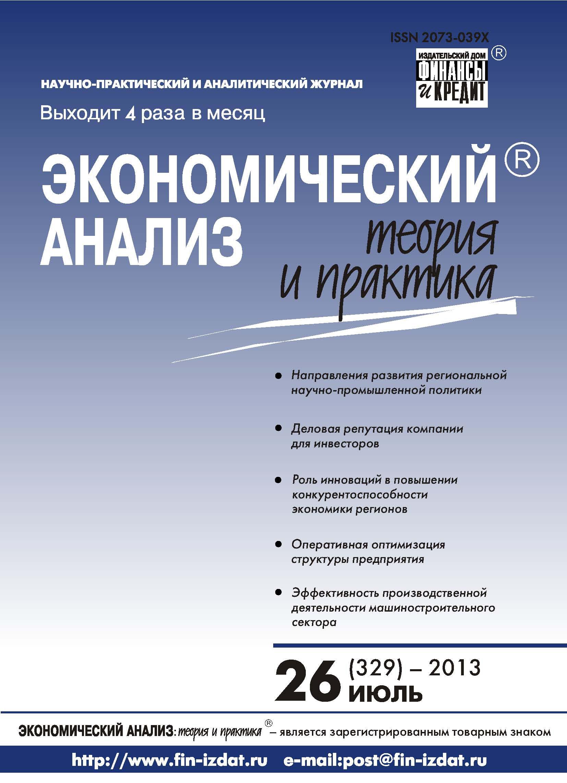 Отсутствует Экономический анализ: теория и практика № 26 (329) 2013