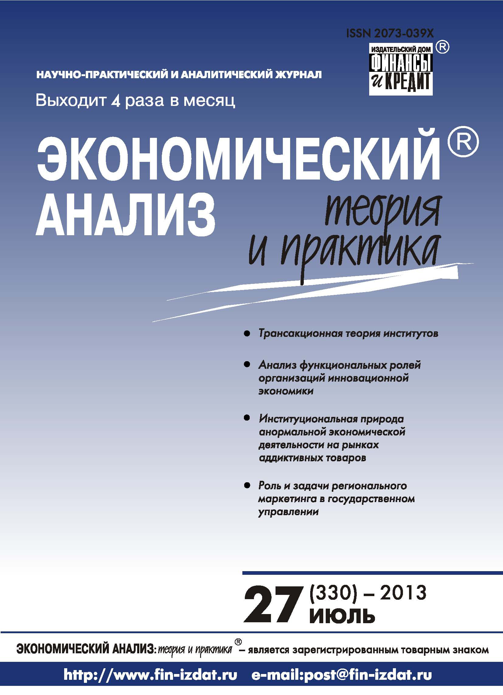 Отсутствует Экономический анализ: теория и практика № 27 (330) 2013 крол алекс теория каст и ролей