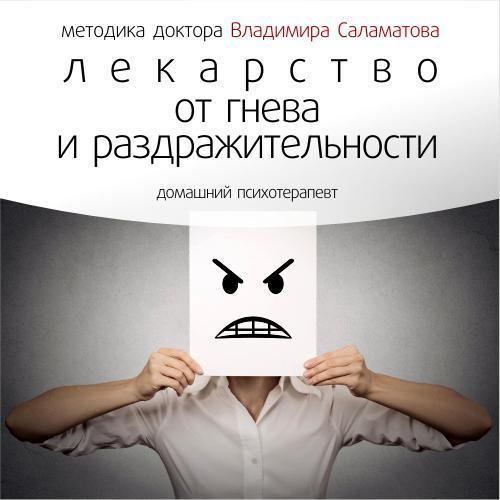 Владимир Саламатов Лекарство от гнева и раздражительности владимир саламатов лекарство от стресса