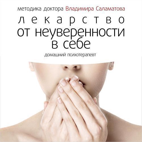 Владимир Саламатов Лекарство от неуверенности в себе владимир саламатов лекарство от стресса