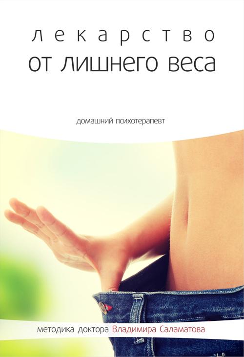 Владимир Саламатов Лекарство от лишнего веса владимир саламатов лекарство от стресса