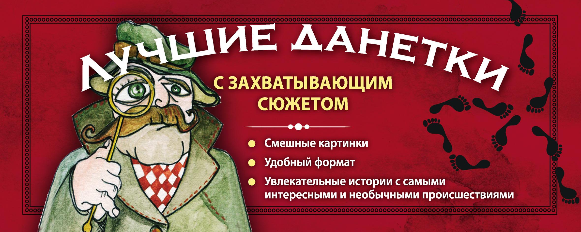 Ирина Парфенова Лучшие данетки с захватывающим сюжетом цена и фото