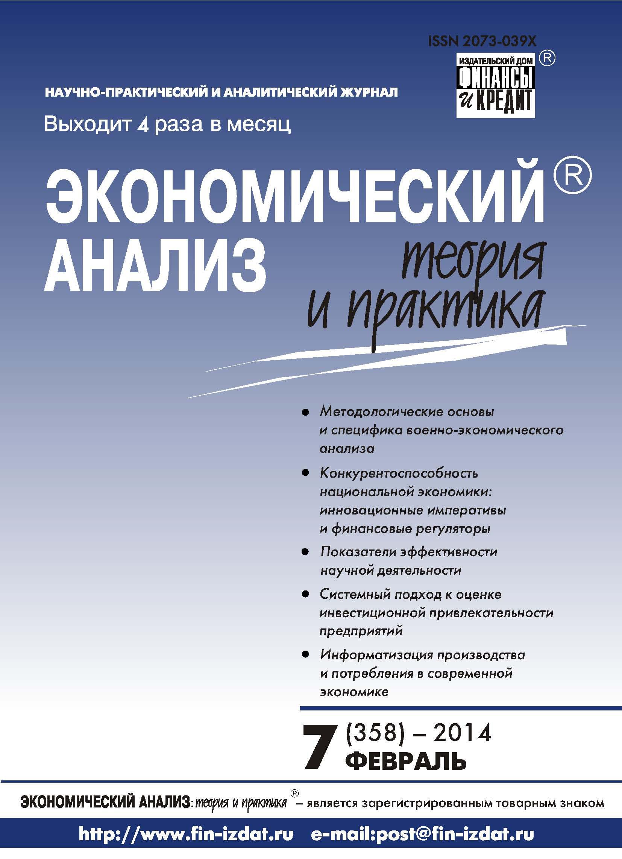 Отсутствует Экономический анализ: теория и практика № 7 (358) 2014 артем глубокий кластерный подход экономический рост иинновационные кластеры