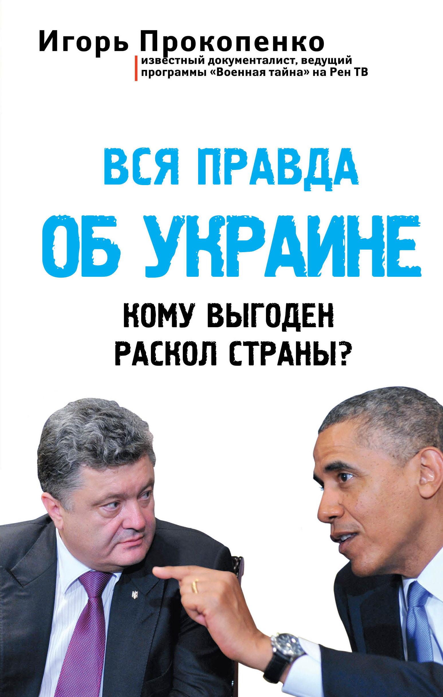 Игорь Прокопенко Вся правда об Украине. Кому выгоден раскол страны? бдрм в украине