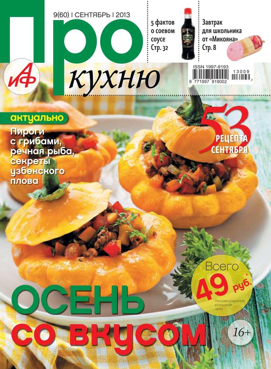 Редакция журнала Аиф. Про Кухню АиФ. Про Кухню 09-2013
