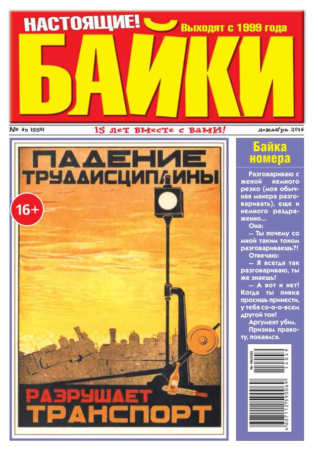 Редакция газеты Большой Прикол. Байки Большой прикол. Байки 49-2014 цены онлайн