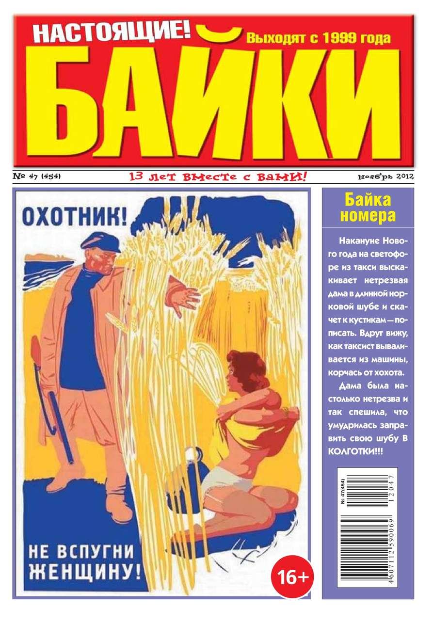 Редакция газеты Большой Прикол. Байки Большой прикол. Байки 47-11-2012 цены онлайн