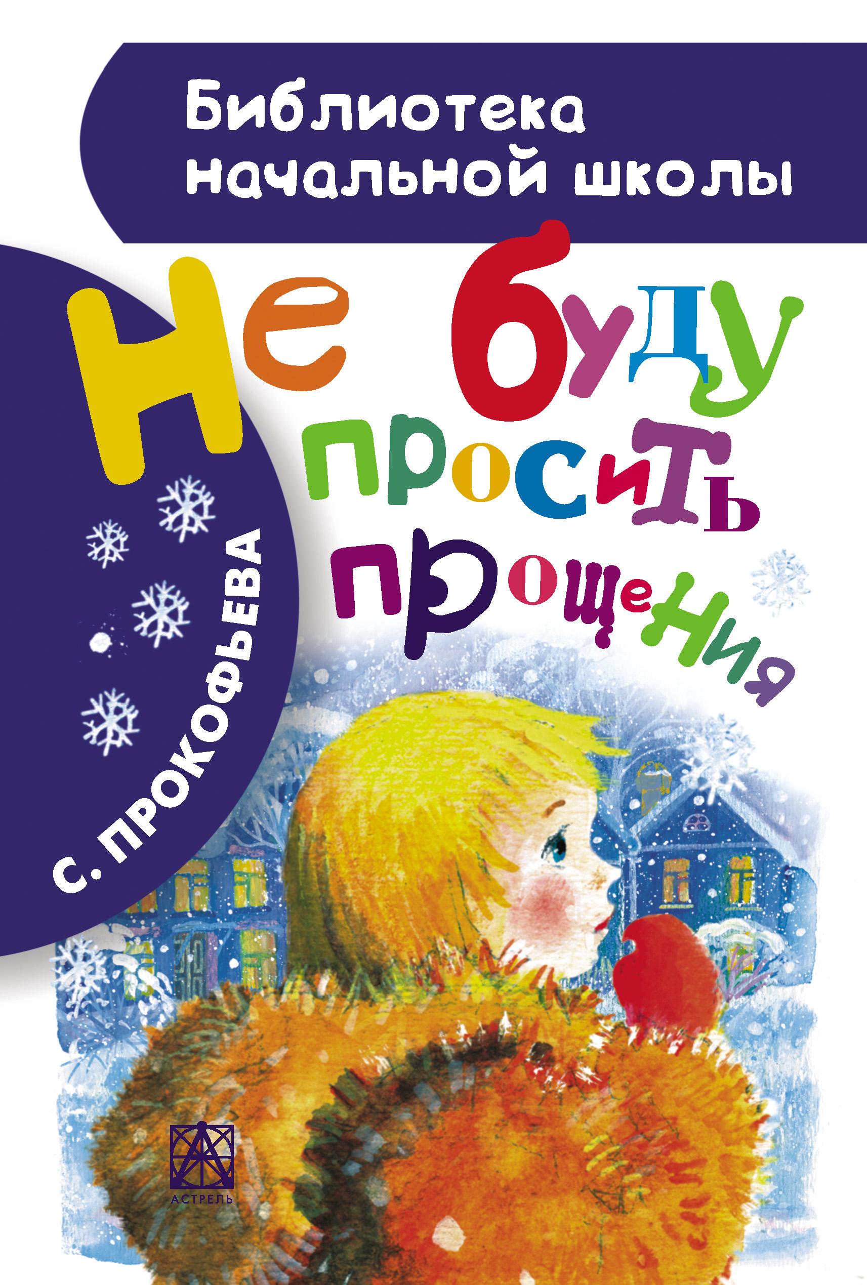 Софья Прокофьева Не буду просить прощения (сборник) цена