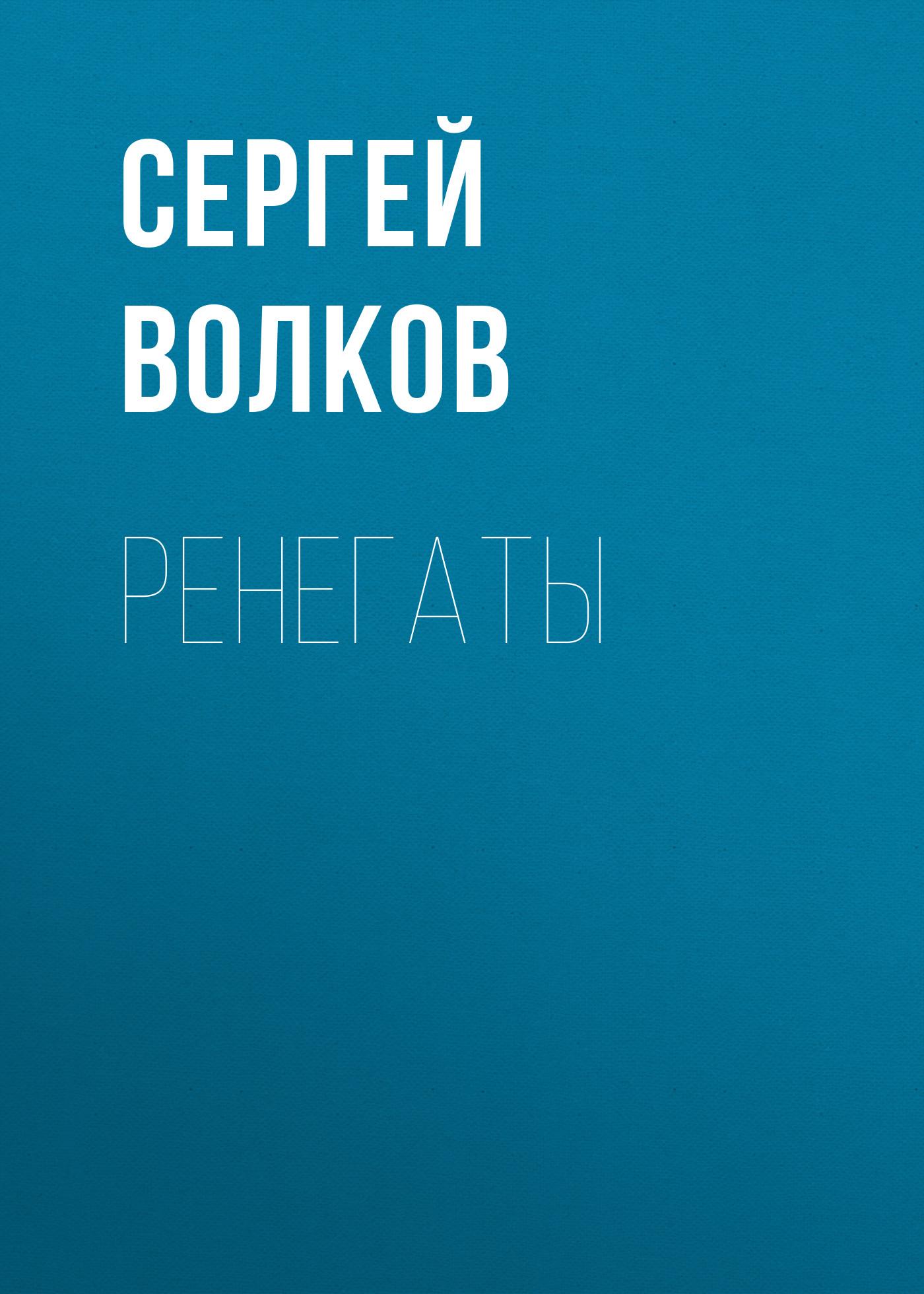 коллега Сергей Волков Ренегаты