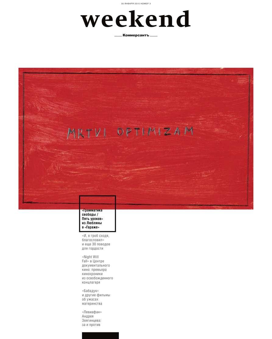 Редакция журнала Коммерсантъ Weekend КоммерсантЪ Weekend 03-2015 редакция журнала коммерсантъ weekend коммерсантъ weekend 03 2017