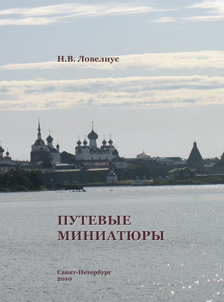 Николай Ловелиус Путевые миниатюры