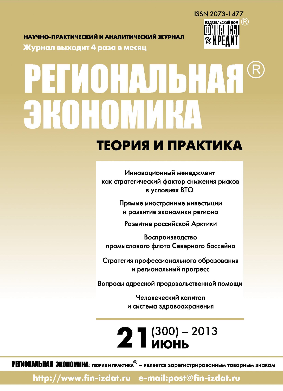 Отсутствует Региональная экономика: теория и практика № 21 (300) 2013