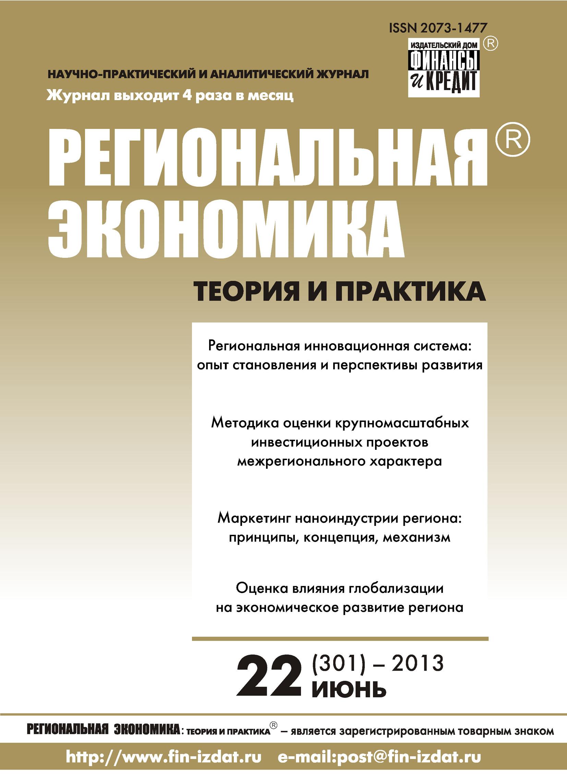 Отсутствует Региональная экономика: теория и практика № 22 (301) 2013 сергей глазьев концепция 2020 региональная инновационная политика