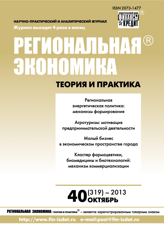 Отсутствует Региональная экономика: теория и практика № 40 (319) 2013 отсутствует региональная экономика теория и практика 3 282 2013