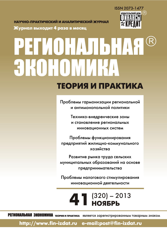 Отсутствует Региональная экономика: теория и практика № 41 (320) 2013
