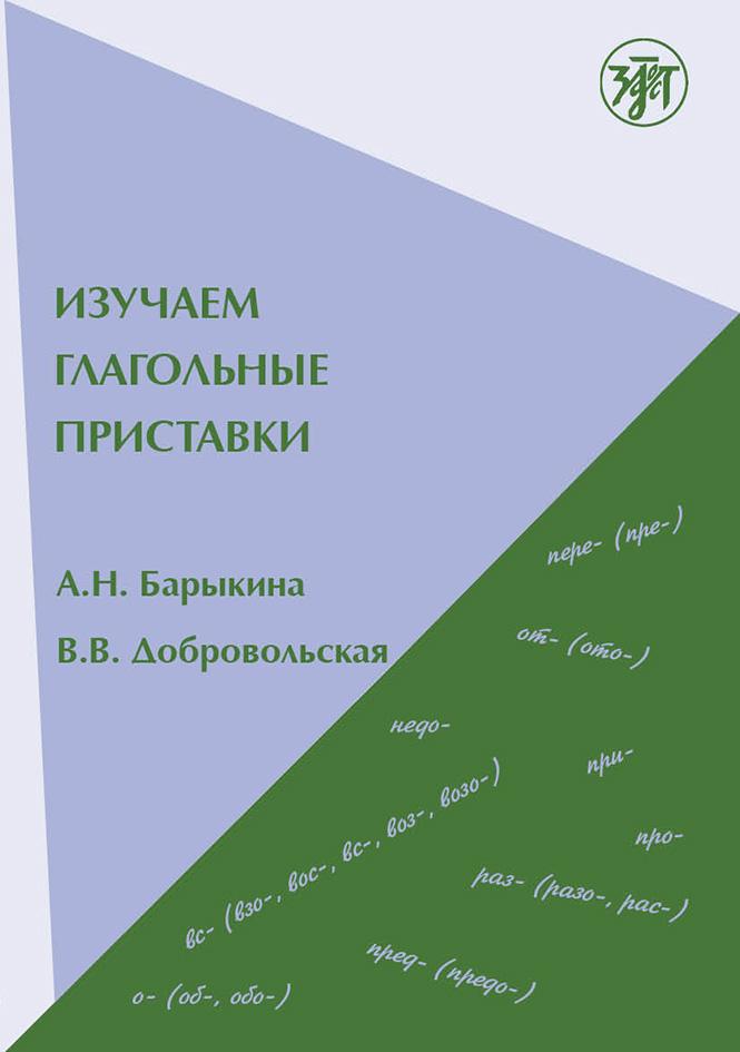 В. В. Добровольская Изучаем глагольные приставки