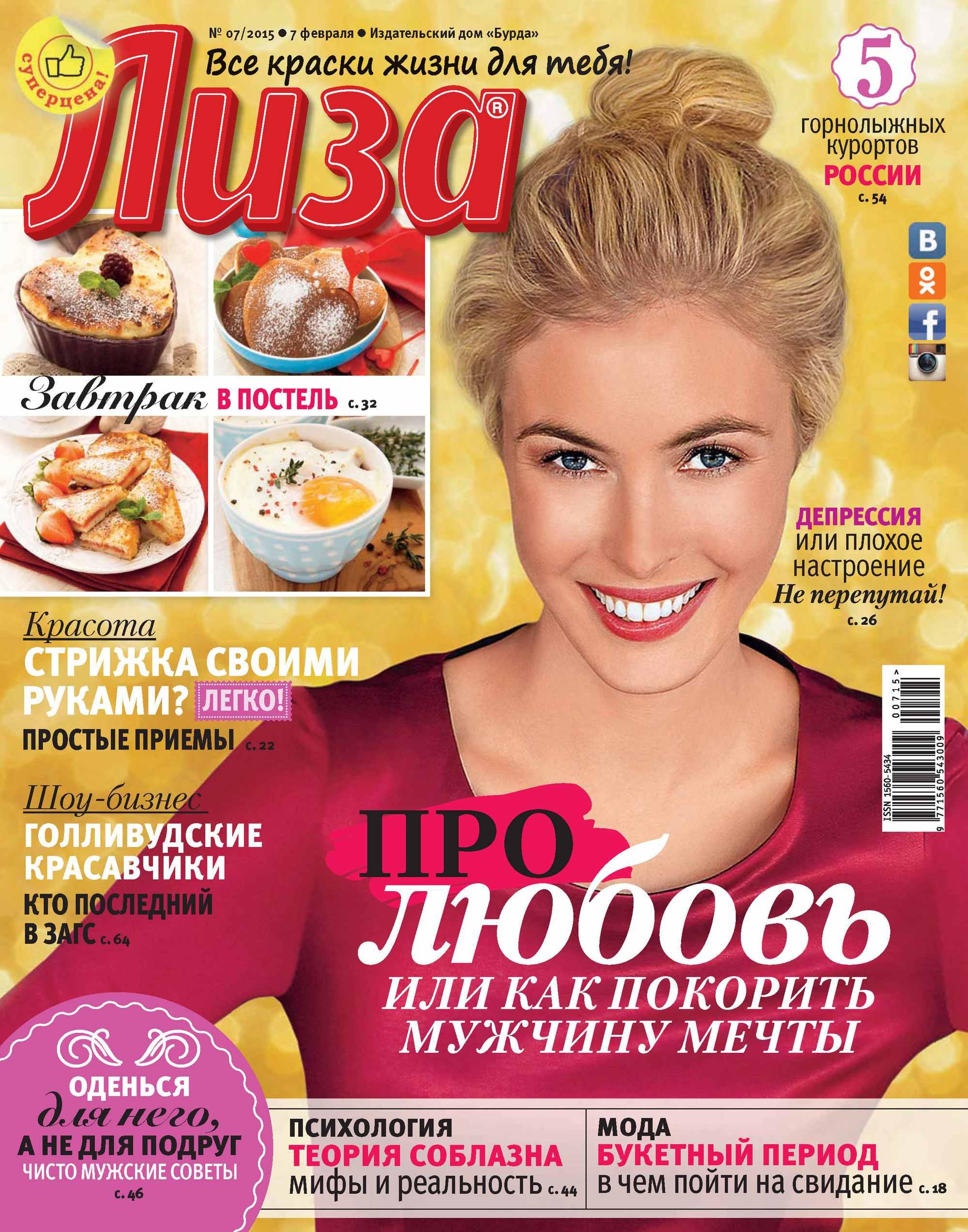 ИД «Бурда» Журнал «Лиза» №07/2015 ид бурда журнал лиза 47 2015