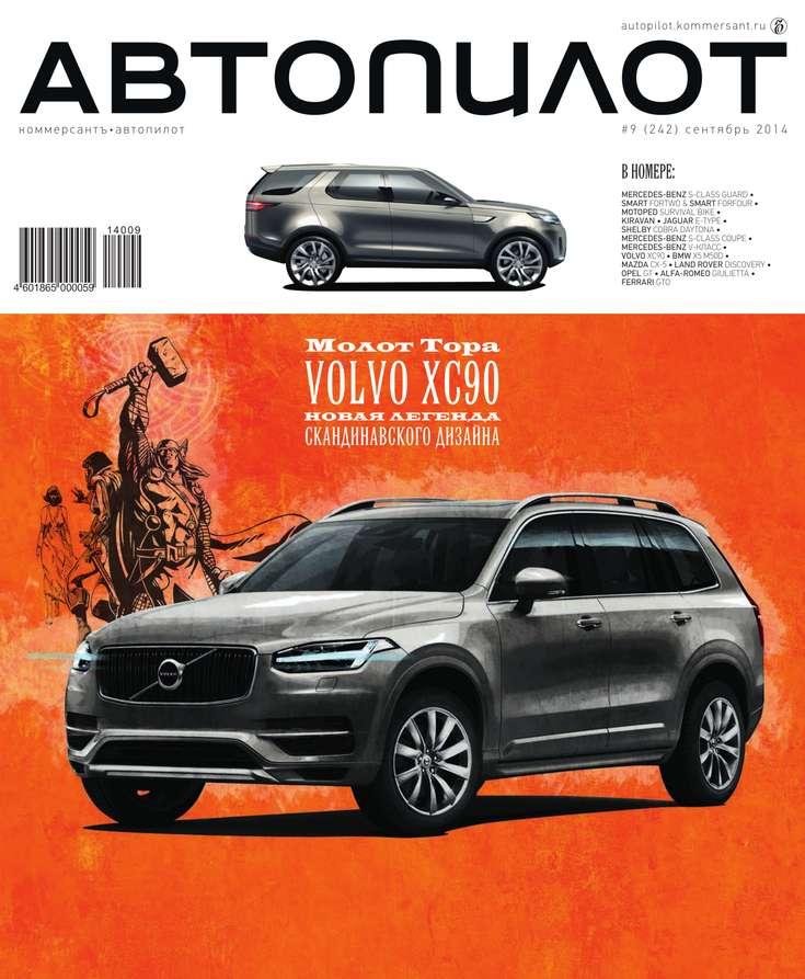Редакция журнала Автопилот Автопилот 09-2014